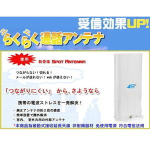 4G LTE台灣大哥大亞太電信中華電信網路卡天線分享器室內天線手機天線行動電話天線-非強波器