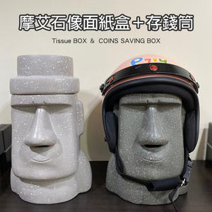 復活島帽子摩艾石衛生紙盒+存錢筒  摩艾石像存錢筒 面紙盒 擺件 裝飾 鼻抽摩艾面紙盒