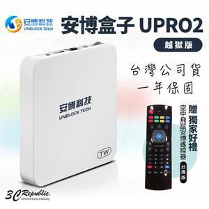 贈 遙控器 安博 盒子 UPRO2 X950 數位機上盒 電視盒 網路電視 2018最新 藍芽版 越獄版 台灣加強版
