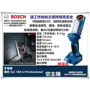 【台北益昌】德國 BOSCH 博世 18V 鋰電 LED 照明燈 GLI 180-LI 摺疊 工作燈 (空主機)