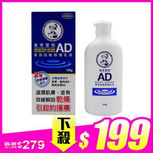 曼秀雷敦 AD高效抗乾修護乳液 120ml ◆86小舖 ◆