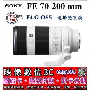 《映像數位》 Sony  FE 70-200mm F4 G OSS 遠攝變焦鏡 【平輸】【國民旅遊卡特約店】**