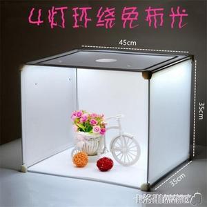 小型攝影棚拍照燈箱迷你 LED攝影燈 簡易攝影箱飾品珠寶拍照 MKS卡洛琳
