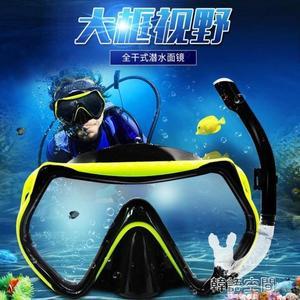 潛水鏡浮潛三寶套裝全干式呼吸管成人防霧面罩潛水呼吸器游泳裝備