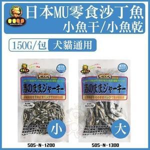 *WANG*日本MU零食沙丁魚 小魚干/小魚乾(小/大)150g 《 犬貓通用》