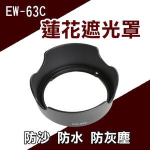 攝彩@Canon 佳能 EW-63C 蓮花形 遮光罩 100D 700D 750D 760D 18-55mmSTM 鏡頭