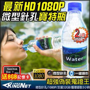 【台灣安防】監視器  寶特瓶型 HD 高清1080P 贈8G 一鍵操作 微型針孔密錄器 影音同步 位移偵測 檢舉