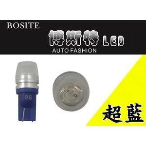 BOSITE T10 超廣角 鐵頭凹鏡 LED燈泡 超藍光 兩顆入 車用汽車小燈 定位燈 牌照燈 車側燈 倒車燈