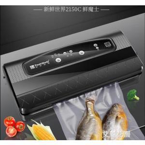 新鮮世界真空包裝機商用小型家用食品抽真空月餅打包機茶葉封口機QM『艾麗花園』