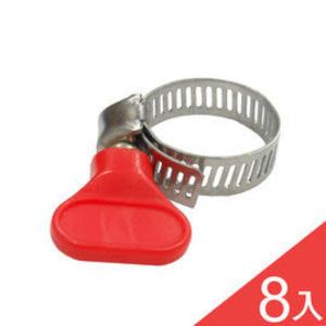 水管束扣/束環 蝴蝶束扣 束環(8入) 蝴蝶型 鎖扣 旋緊 放鬆 固定輕鬆簡單 台灣製造 耐用好操作