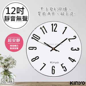 免運【KINYO】12吋簡約靜音掛鐘/時鐘(CL-184)立體數字