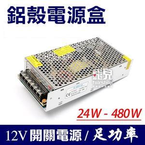 【妃凡】帶開關!鋁殼電源盒 12V 40A 480W 加蓋 開關電源 LED 燈條 電源 24W-480W賣場 77