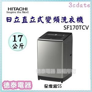 HITACHI【SF170TCV】日立17公斤雙瀑水流直立式變頻洗衣機【德泰電器】