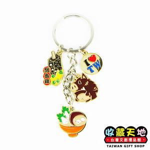 【收藏天地】台灣紀念品*台灣美食特色鑰匙圈(五款可選)∕  旅遊 紀念品 手信 鎖圈 鑰匙圈