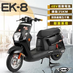 (買再送19吋行李箱)【e路通】EK-8 鼓煞 大寶貝48V 鉛酸 前後雙液壓避震系統 電動車 (電動自行車)