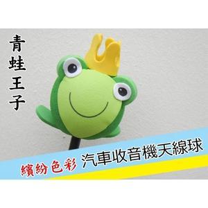 青蛙王子 高質量 繽紛色彩 汽車收音機天線球 裝飾天線 天線娃娃 裝飾娃娃 造型球 天線裝飾球