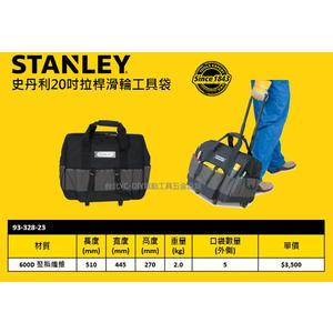 【台北益昌】STANLEY 史丹利 93-328-23 20吋拉桿滑輪工具袋 收納包 拉式工具袋