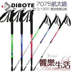 DIBOTE航太級 7075鋁合金登山杖(直柄三節式)握把加大~EVA軟木握把/避震功能*超輕量☀饗樂生活