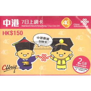 中港7日網卡 三合一SIM卡 2GB流量 4G上網 免翻牆 中國 香港 網路卡 可分享 中港卡 現貨