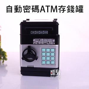 【飛兒】自動密碼 ATM 存錢罐 硬幣 儲蓄罐 存錢桶 存錢筒 儲蓄 理材 語音 小金庫 保險箱 1