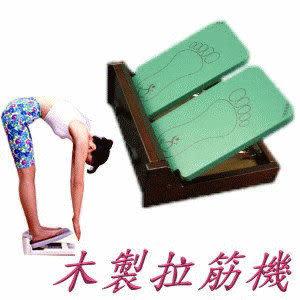 木製易筋機(又叫足部拉筋板/柔軟體操板/易筋板/拉筋器/足部站立板)