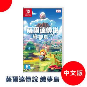 【台灣公司貨】薩爾達傳說 織夢島【中文版】Nintendo任天堂 Switch NS 展碁國際代理