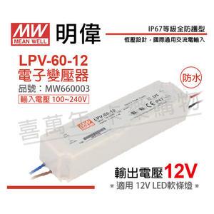 MW明偉 LPV-60-12 60W IP67 全電壓 防水 12V變壓器 軟條燈專用 (同 舞光 BF-LED60WO-MW)_MW660003