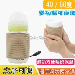 保溫墊USB恒溫碟暖杯器加熱杯套暖奶器調奶器嬰兒泡奶粉外出保溫杯墊   color shop