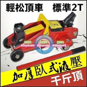 【3C】加厚臥式液壓 千斤頂 汽車轎車越野車油壓頂2T 車載換胎工具 頂車架 托