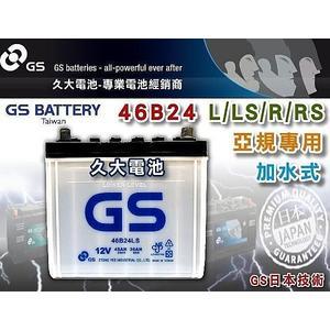 ✚久大電池❚ GS 統力 汽車電瓶 加水式 46B24RS 55B24RS 適用 汽車電池
