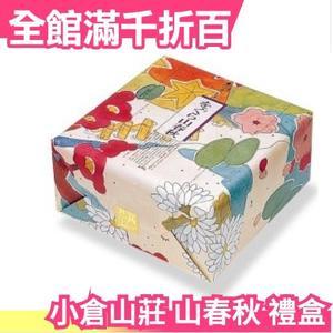 【山春秋 21袋/1袋8枚】日本 京都名產 小倉山莊 綜合仙貝8種口味【小福部屋】