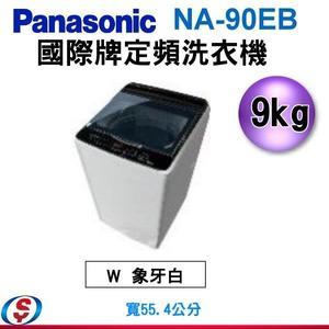 【信源】9公斤 Panasonic國際牌 定頻洗衣機NA-90EB/NA-90EB-W