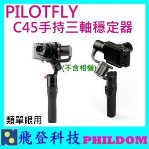 派立飛 PILOTFLY C45 手持三軸穩定器 適用RX100/LX100/G7X 相機 類單眼相機 公司貨 保固一年