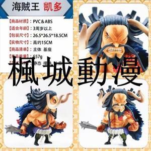 楓城動漫戰斗版PT凱多百獸凱多手辦模型公仔擺件