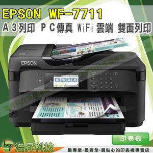 EPSON WorkForce WF-7711 網路高速A3+專業噴墨複合機