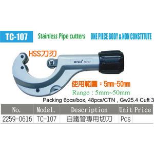 白鐵管切刀 5-50mm