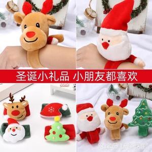 聖誕裝飾品幼兒園創意啪啪圈戒指小禮品拍拍手環發箍玩具兒童禮物 居家物語