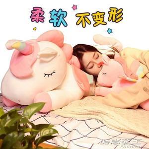 可愛獨角獸睡覺抱枕懶人超軟萌娃娃公仔床上玩偶女孩毛絨玩具女生YYP  時尚教主