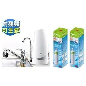 《3M》DS02-CG【鵝頸款】可生飲淨水器 +DS02替換濾心兩支【本商品共三支濾芯】【可除鉛】