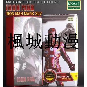 楓城動漫復仇者聯盟12寸鋼鐵俠MK45奧創紀元關節可動模型