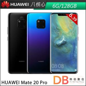 HUAWEI Mate 20 Pro 6G/128G 6.39吋 八核 徠卡三鏡頭智慧型手機-送行動電源+玻貼+背蓋+自拍棒(六期零利率)