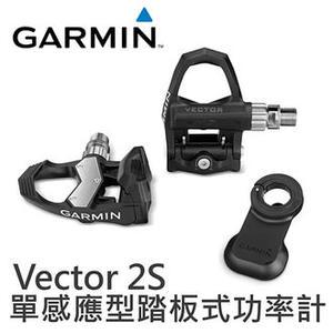 GARMIN Vector 2S 自行車單感應型踏板式功率計☆24期0利率↘☆