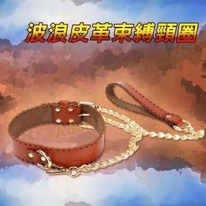 波浪皮革束縛頸圈(項圈)真皮-情趣用品【390免運,全館86折】