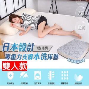 【3D支撐床墊】日本設計 旭川零重力水洗舒眠墊-雙人(附可拆洗布套)