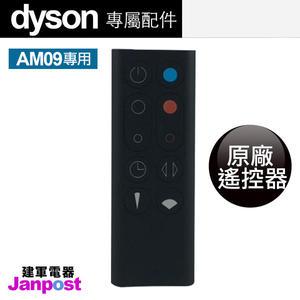 【建軍電器】Dyson 原廠遙控器 戴森 100%全新 AM09 風扇 空氣清淨機