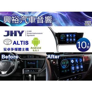 【JHY】2017~2018年TOYOTA ALTIS 專用10.1吋觸控螢幕安卓多媒體主機*藍芽+導航+安卓(數位.倒車選配)