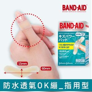 Band-Aid水凝膠防水透氣繃-指用型10入