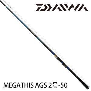 漁拓釣具 DAIWA MEGATHIS AGS 2-50・E (磯釣竿)