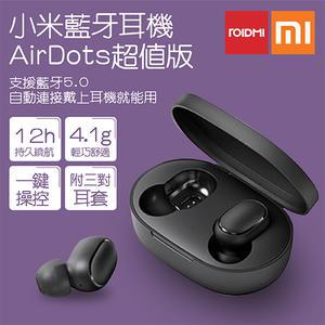 【coni shop】小米AirDots無線藍牙耳機 超值版 現貨供應 當天出貨 睿米Redmin 真無線藍牙耳機