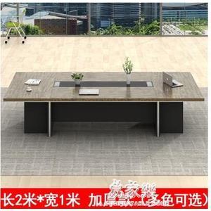 辦公家具會議桌長桌簡約現代培訓桌椅板式大型長方形辦公桌椅組合YYS     易家樂